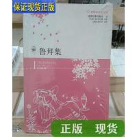 【二手旧书9成新】鲁拜集 /[波斯]奥玛珈音;??? 译林出版社