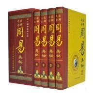 H 名家全解 周易全书易经全集 精装16开全4册 预测学的智慧奥秘风水易经