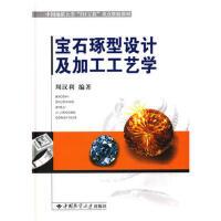 【二手旧书8成新】宝石琢型设计及加工工艺学(精装 周汉利 9787562524083
