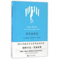 【旧书二手9成新】青春咖啡馆 帕特里克・莫迪亚诺 人民文学出版社 9787020118991