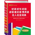 唐文好词好句好段谚语歇后语惯用语名人名言词典