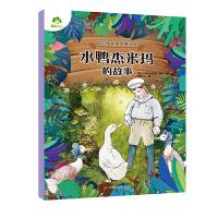 彼得兔和他的朋友们・水鸭杰米玛的故事 小学生课外阅读书籍注音儿童故事书