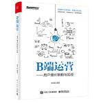 B端运营――用户增长策略与实战