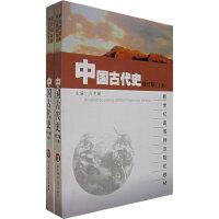 中国古代史(修订版)(上下册)