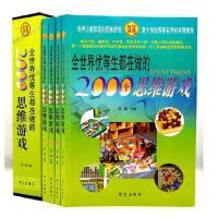 全世界优等生都在做的2000个思维游戏(中国青少年成长必读书)精装4册带礼盒带答案逻辑思维技巧学习方法中小学生课外读
