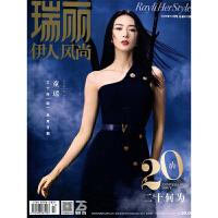 瑞��伊人�L尚2020年10期 童��封面 期刊�s志