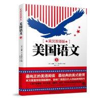 美国语文:英汉双语版:3 威廉・H・麦加菲 (William Holmes McGuffey) 97875682075