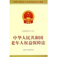 中华人民共和国老年人权益保障法(修正本)
