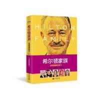 【二手旧书9成新】希尔顿家族:永恒的酒店帝王 瑞鹏