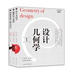 设计新经典:设计基础系列丛书(全三册)