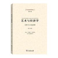 艺术与经济学――分析与文化政策(文化经济学译丛)