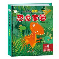 精装儿童3d立体书翻翻书 幼儿园早教书 偷偷看里面 恐龙家园[0-3岁] 小笨熊
