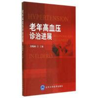 【二手旧书8成新】老年高血压诊治进展(2012基金 刘梅林 9787565908453