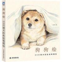 狗狗绘 飞乐鸟 9787517013020