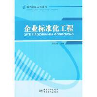 【二手旧书8成新】企业标准化工程 洪生伟 9787506673358