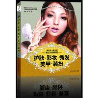 【二手旧书8成新】护肤 彩妆 秀发 美甲 装扮 方毅 9787538451412