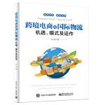 跨境电商与国际物流 机遇、模式及运作 跨境电商发展历经过程 跨境电商概念 跨境电子商务书 跨境电商 跨境物流 国际物流