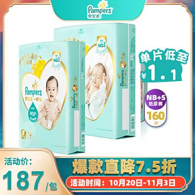 [当当自营]帮宝适 日本进口一级帮宝适纸尿裤 NB84+S76(适合0-8kg) 两包装 尿不湿 新生宝宝小套装NB84 S76