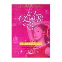 女人美丽书(优雅一生的美丽守则) 9787802031418 中国妇女出版社