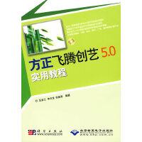 方正飞腾创艺5.0实用教程(附光盘)