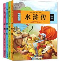 中国古典四大名著 注音彩绘版 共4册(套装)