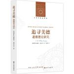 人文与社会译丛:追寻美德(道德理论研究)
