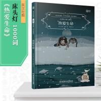 【正版现货】床头灯系列英语读物 1000词 英汉对照 热爱生命 小学初中英语书籍读物