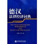 德汉法律经济词典