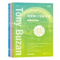 博赞脑力训练手册套装(卓越记忆+思维导图+快速阅读)