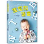 宝宝的语言