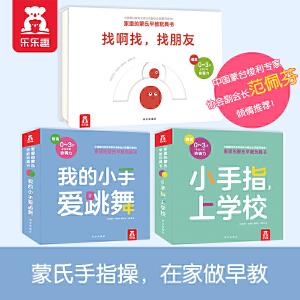 0-3岁蒙氏早教玩具书系列 全3册(多种小游戏+有趣小故事+富有创意和色彩鲜明的轨道设计,帮助锻炼宝宝的手部精细动作发展,促进大脑发育,提升语言能力,丰富想象力!)