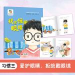 我会保护眼睛(儿童健康习惯养成绘本?第1辑 3-6岁)