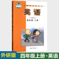 【2019】外研版英语 四年级上册(一年级起点) 小学英语课本教材教科书 4年级上册 外语教学与研究出版社