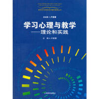 【二手旧书8成新】学习心理与教学理论和实践 卢家楣 9787544429153