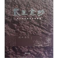紫玉金砂(浙江长兴紫砂茗壶精萃) 9787514903959