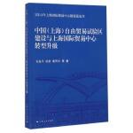 【TH】2014年上海国际贸易中心建设蓝皮书:中国(上海)自由贸易试验区建设与上海国际贸易中心转型升级 石良平,孙浩,