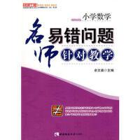 【二手旧书8成新】小学数学:名师易错问题针对教学(名师工程 余文森 9787562148692