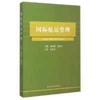 【二手旧书8成新】国际航运管理 高秋颖,杨信红 9787563231997