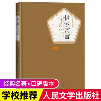 伊索寓言 送有声书 人民文学出版社 全集原版原著中文版 世界经典外国文学名著小说 小学版初中生版青少年三年级五年级儿童故事书