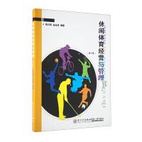 休闲体育经营与管理(第三版)