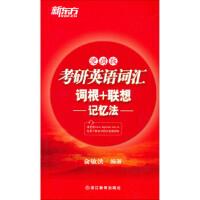 【二手旧书8成新】 考研英语词汇:词根+联想(记忆法(便携版 俞敏洪 9787533887674