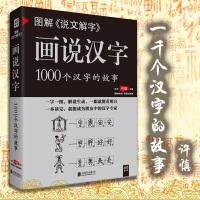 图解说文解字 画说汉字1000个汉字的故事 许慎著 图说展示汉字演变过程语言文字国学经典书籍