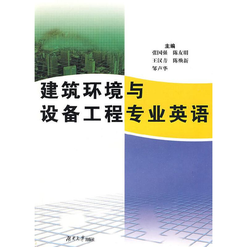 建筑环境与设备工程专业英语