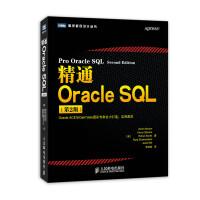 精通Oracle SQL(第2版)