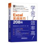 �W��了效率高!Excel���鸺记�208例