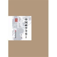 中国画学全史9787543965522