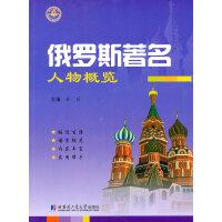 俄罗斯著名人物概览