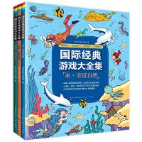 国际经典游戏大全集(全三册)