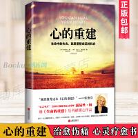 心的重建 生命中的失去 就是重整命运的机会 路易丝・海 大卫・凯思乐 心理学书籍 职场励志情感心灵