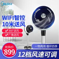 美的(Midea)FGD18YGR电风扇家用WIFI遥控空气循环扇卧室节能省电台扇